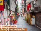 10 เทคนิคขั้นเทพ เที่ยวญี่ปุ่นอย่างประหยัด