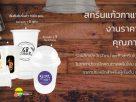 สกรีนแก้วกาแฟ ชานมไข่มุก สร้างตัวตนบนแก้วของร้านตัวเอง นั้นดีอย่างไร